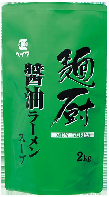 麺厨(メンクリヤ)醤油ラーメンスープ