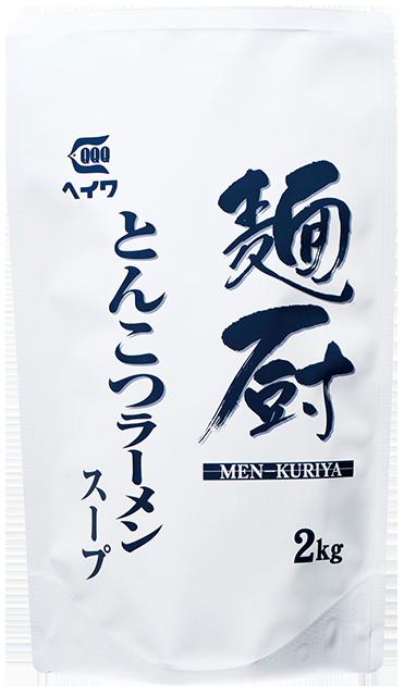 麺厨 (メンクリヤ)とんこつラーメンスープ