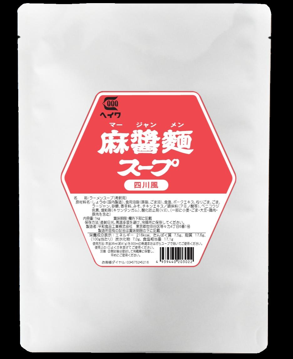 麻醤麺スープ(四川風ごま風味)