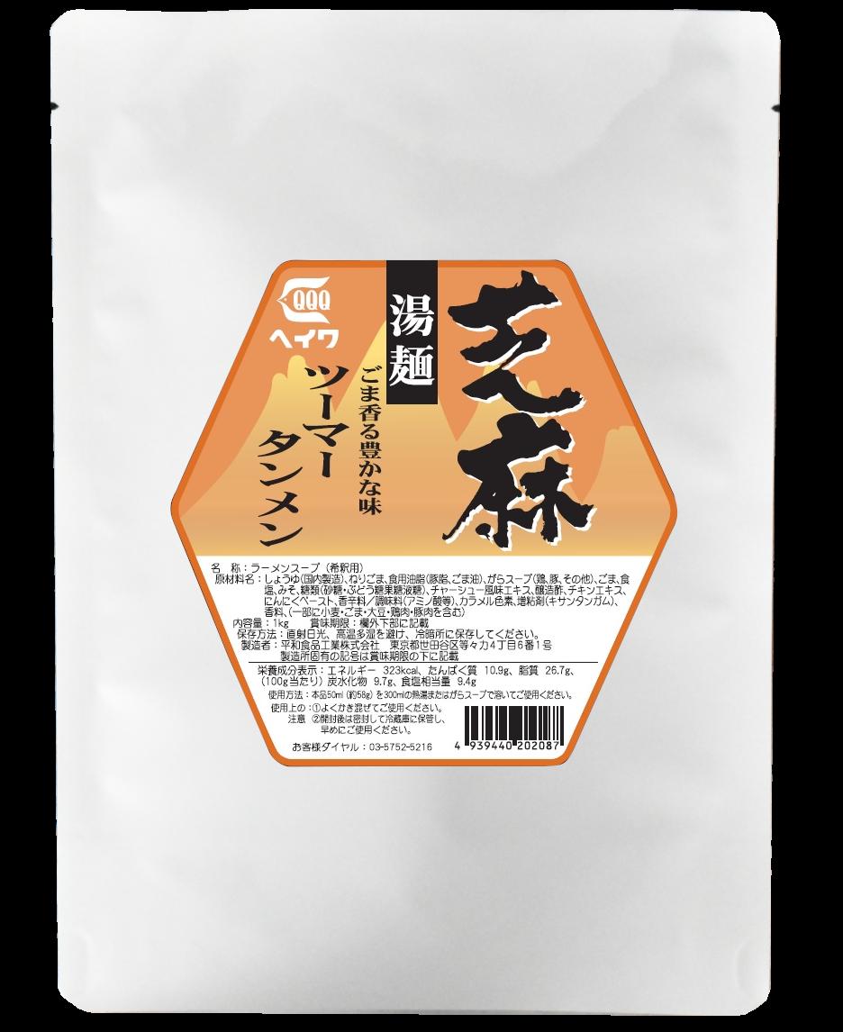 芝麻湯麺スープ