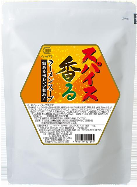 スパイス香るラーメンスープ