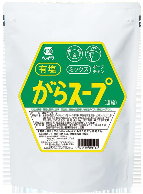 有塩がらスープミックス