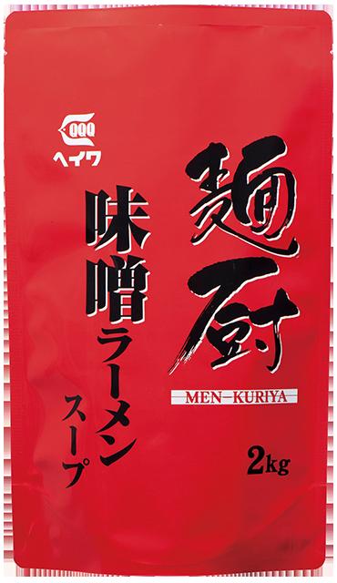 麺厨(メンクリヤ)味噌ラーメンスープ