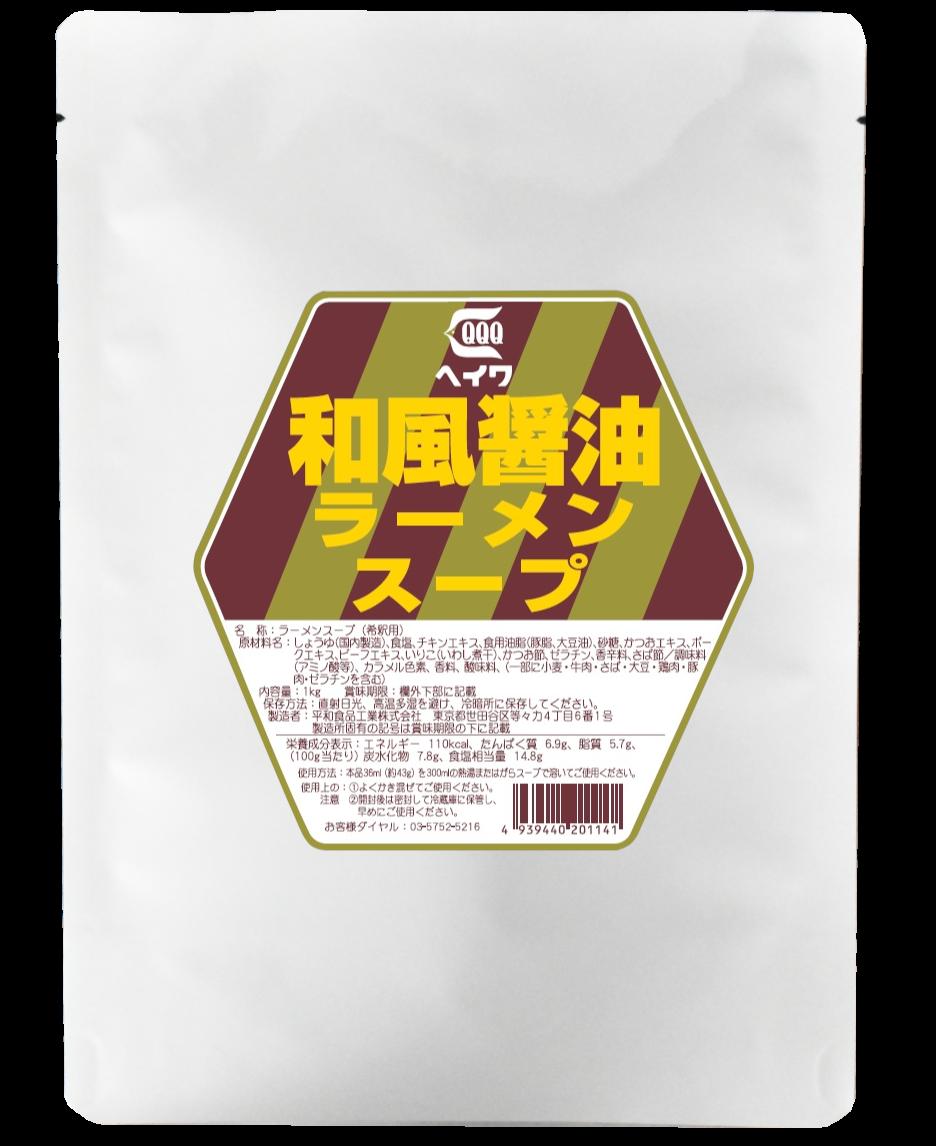 和風醤油ラーメンスープ1kg
