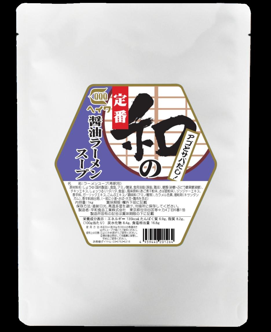 定番和の醤油ラーメンスープ