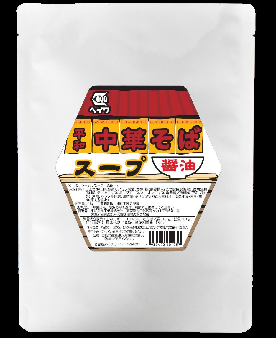 中華そばスープ